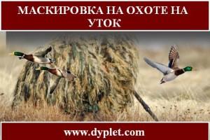 Маскировка на охоте на уток