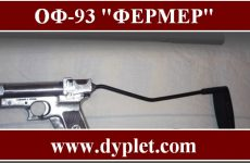 ОФ-93 «ФЕРМЕР»