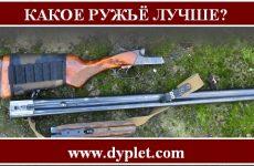 Какое ружьё лучше для охоты?