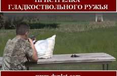 Пристрелка гладкоствольного ружья