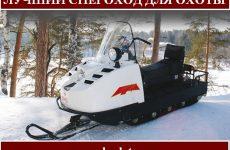 Лучший снегоход для охоты. Как выбрать?