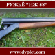 Ружьё ИЖ-58. Характеристика и анализ модели