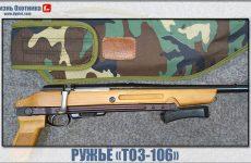 Ружьё ТОЗ-106. Уникальный гладкоствольный карабин