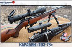 Карабин ТОЗ-78. Характеристика и модификации оружия