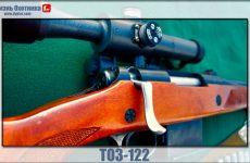 ТОЗ-122. Характеристика и превосходство популярного карабина