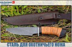 Сталь для охотничьего ножа. Что лучше и как правильно выбрать?