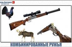 Нужны ли охотнику комбинированные ружья?